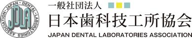一般社団法人 日本歯科技工所協会